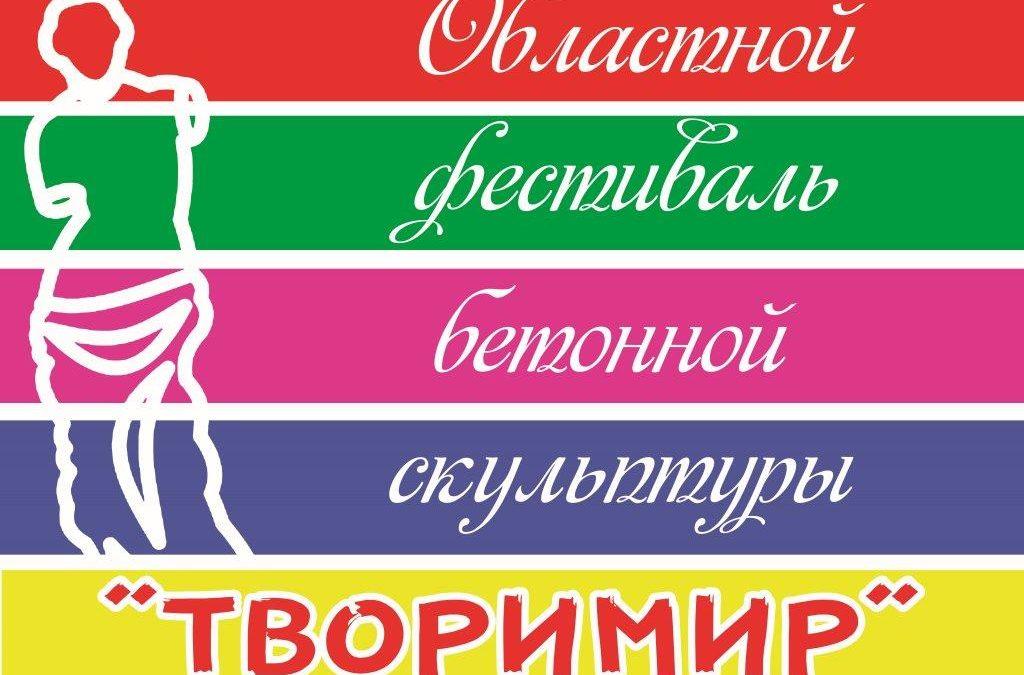 Списки команд прошедших отборочный тур фестиваля «Творимир -2019»