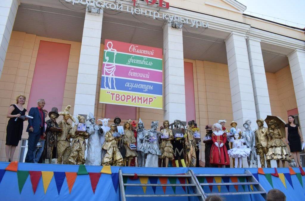 Открытый фестиваль-конкурс живых скульптур «Пигмалион»