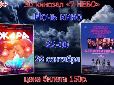Ночь кино 28 сентября