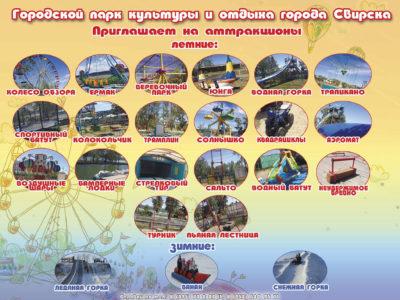 Афиша Парка культуры
