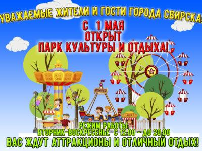 Открытие Парка Культуры и Отдыха