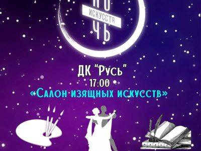 Ночь искусств