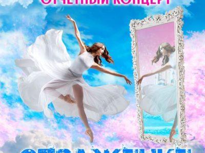 Отчетный концерт театра танца «Арабеск» и хореографического коллектива «Краски»