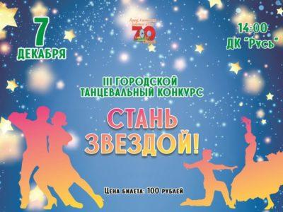 III городской танцевальный конкурс