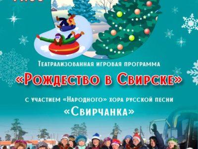 «Рождество в Свирске»