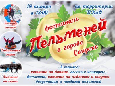Фестиваль пельменей в Парке Культуры и Отдыха