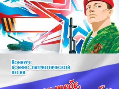 «Поклон тебе, Солдат России!»