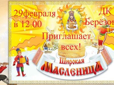 Масленица ДК «Берёзовый»