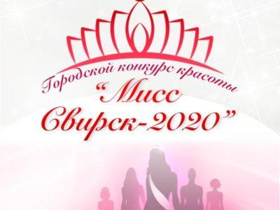 «Мисс Свирск-2020»