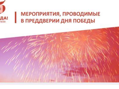 Мероприятия, проводимые в преддверии Дня Победы