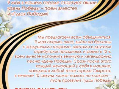 Акции «День Победы — поем вместе» и «Гудок Победы»
