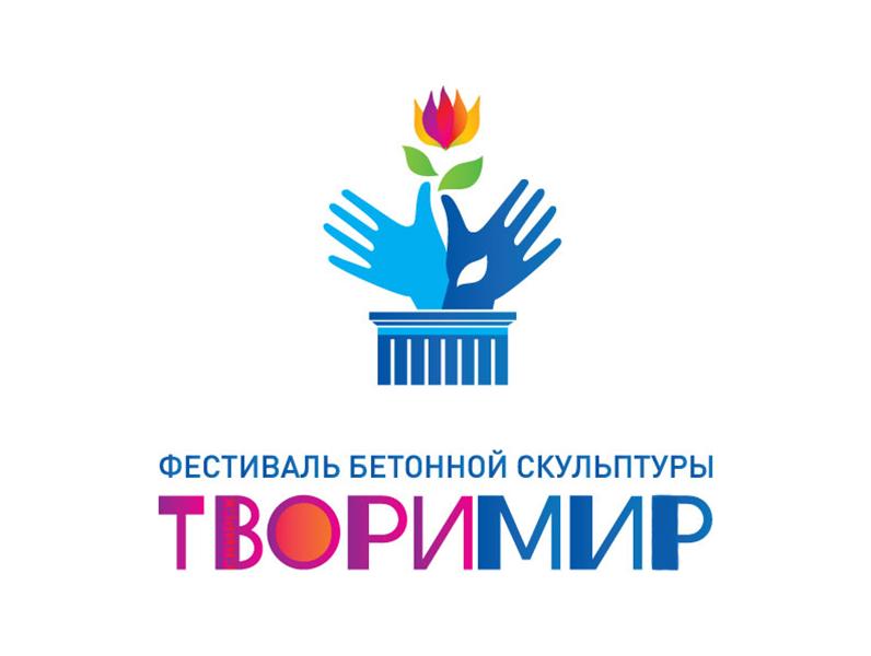 V областной фестиваль бетонных скульптур «Творимир 2020»