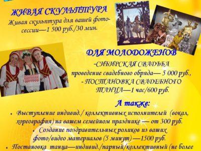 ДК «Русь» предоставляет услуги!