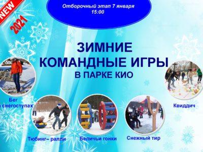 Зимние командные игры в Парке КиО