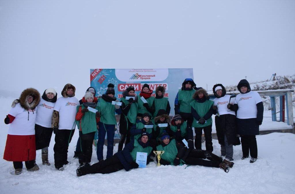 Финал зимних молодежных командных игр «Сани-Winter»