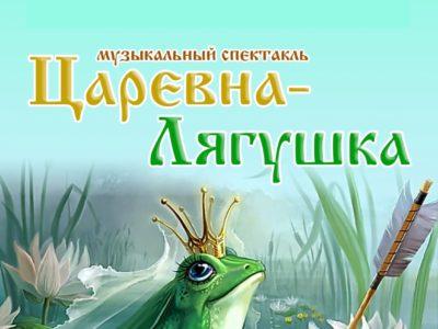 7 февраля «Царевна-лягушка»