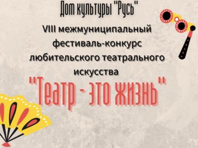 «Театр-это жизнь»