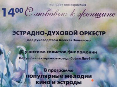 Иркутская филармония