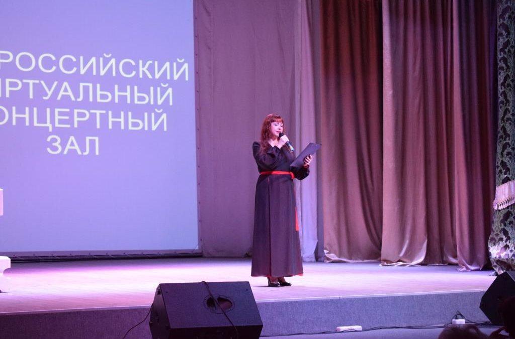 Открытие виртуального концертного зала