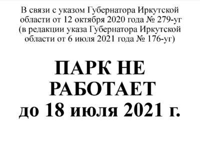 ПАРК НЕ РАБОТАЕТ ДО 18 ИЮЛЯ 2021 г.