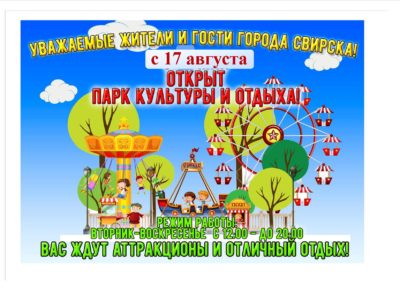 ПКиО открыт с 17 августа