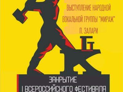 Закрытие фестиваля кузнечного ремесла
